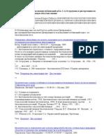 Биотехнология-Цитирование и использование публикаций д.б.н. С.А.Остроумова (МГУ) в диссертациях по биотехнологии и смежным областям (экология, гидробиология и др.). http://www.scribd.com/doc/79625196