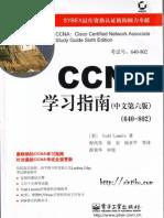 CCNA学习指南中文版(第六版)