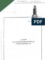 Dabi Report تقرير الدابي
