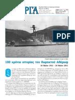 Εφημεριδα η Πάργα - 76 (Απρίλιος - Μάιος - Ιούνιος 2011)