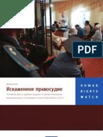Искаженное правосудие. Уголовные дела и судебные процессы по делам об июньских межнациональных столкновениях на юге Кыргызстана в 2010 г.