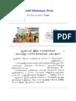 Tamil Bible - Way to God