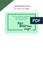 Telugu - How to Know God