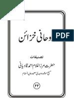 Ruhani Khazain Vol 22