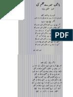 Baten Mere Qalam Ki-Urdu Poetry