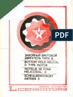 PDM Downhole Motor USSR 1976