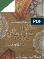 Professor Tahir Ul Qadri Ka Ilmi Wa Tahqeeqi Jaiza by Dr.mufti