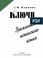 Канонич С.И. - Ключи. Грамматика испанского языка, 2006
