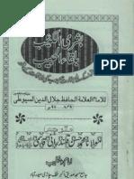 Bushral-Kaeeb by Imam Suyuti (Urdu translation)