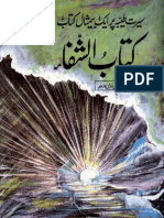 Kitab-ul-Shifa Urdu translation - volume 2