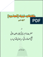 Mukashifat-e-Ainiya - Persian with Urdu translation