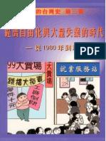 《勞工看的台灣史》第三冊