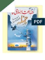 Jamaat-e-Islami Ka Hamla (Rais-ut-Tehreer Allama Arshad Ul Qadri Alaihirrahma)