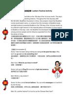 元宵節學習單 Lantern Festival Activity