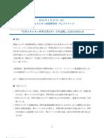 ISEPプレスリリース:『自然エネルギー世界白書2011 日本語版』公表のお知らせ