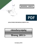 epirusinfo.com