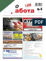 Aviso-rabota (DN) - 4 /038/