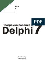 Дарахвелидзе П.Г., Марков Е.П. Программирование в Delphi 7 (2003)