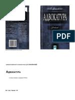 107943 65580 Fiolevskiy d p Advokatura Ukrainy