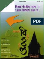 aashadhi ekadashi visheshank_19-7-2010