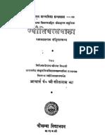 Jyautish-Ratnamala (Hindi)