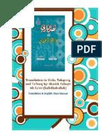 Juzz-Al-Qira'at