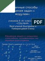 prezentacijz uchenikow 2