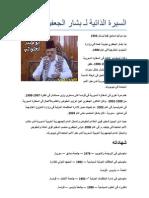 السيرة الذاتية لـ بشار الجعفري