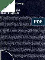 Politikh Kai Filosofia Ston Gramsci