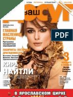 """Журнал """"Ваш Досуг"""" (Февраль)"""
