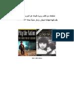 شهادات روبرت فيسك لمجازر ودمار مدينة حماه 82-83 - من كتابه ويلات وطن