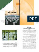 أصوات عراقية