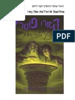 הארי פוטר השישי בעברית - מלא