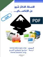 FAQ Inkscape in arabic