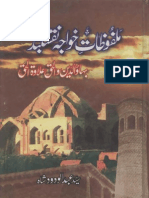 Shah Bahauddin Naqshband - Malfuzat - Urdu