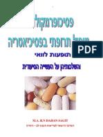 טיפול תרופתי בפסיכיאטרייה