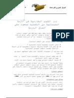 دور القوى الخارجية في الأزمة اللبنانية من التمديد للحود حتى اتفاق الدوحة