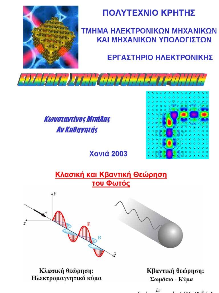 432843b8ea Op to Electronics 2003