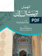 Tas`Heel Tarbiyat -Us- Salik - Volume 1 ` Part 2- By Shaykh Ashraf Ali Thanvi (r.a)