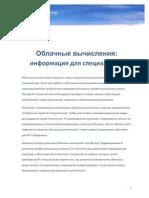 Microsoft Cloud Whitepaper Rus
