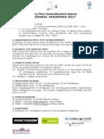 """Οδηγίες Πλου Διασυλλογικού Αγώνα- """"ΑΡΧΙΜΗΝΙΑ- ΑΡΧΙΧΡΟΝΙΑ 2012"""""""