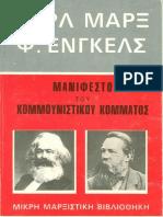 Marx- Engels- Μανιφέστο του Κομμουνιστικού Κόμματος