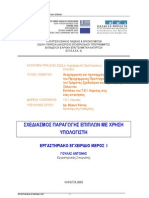 AutoCAD Sxediasmos Epiplwn Downloaded eBooks4Greeks.gr