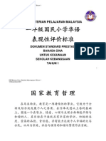 3 DSP B Cina SK Tahun 1