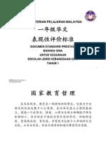 18 DSP Bahasa Cina SJK Tahun 1