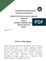 19 Dsp b Tamil Sjk Tahun 1