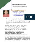 Baglamukhi Pitambara Aarti in Hindi and English बगलामुखी पीताम्बरा आरती