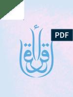 Arabic Book 4 - Qatari Foundation - Qatar Islamic Cultural Center (Fanar)