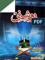 Roshni by Syed Mehmood Ahmad Razavi