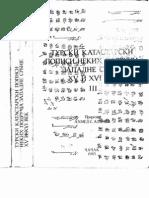 Turski Katastarski Popis Zapadne Srbije XV i XVI Vijek Knjiga III